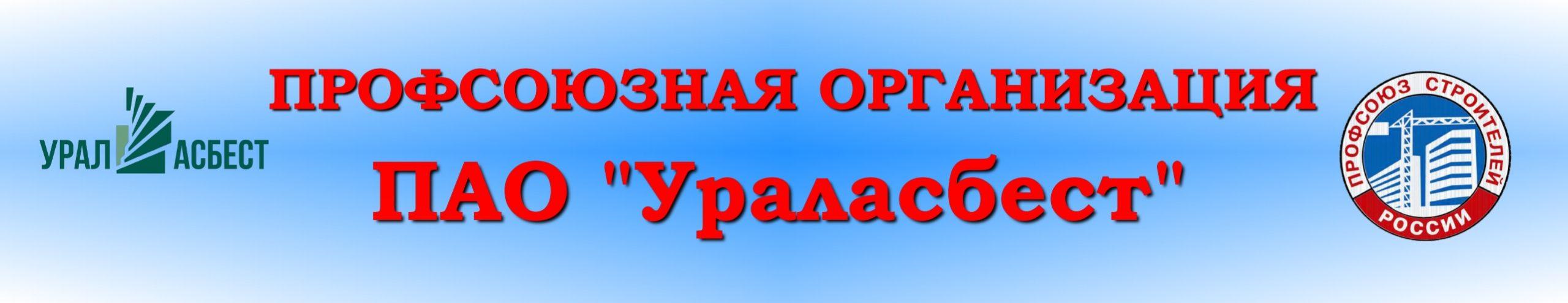 """Профсоюзная организация ПАО """"Ураласбест"""""""